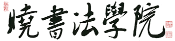 暁書法学院 名古屋校